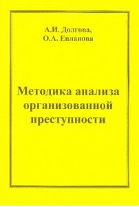 Долгова Евланова