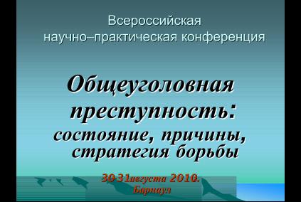 Барнаул_1