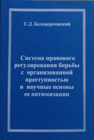 Организационно-правовые основы борьбы с преступностью в рсфср в 1921-1929 гг