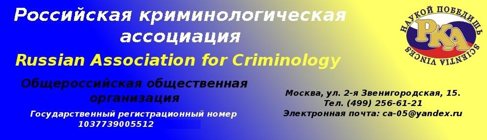 Российская криминологическая ассоциация