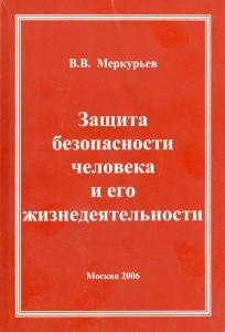 Меркурьев книга
