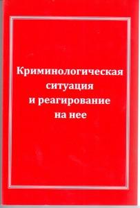 krim_situats_2014