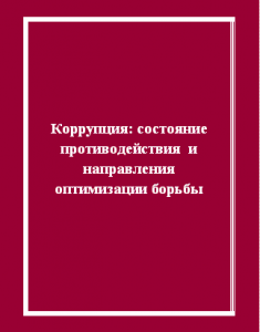 Обложка книги Коррупция 2015