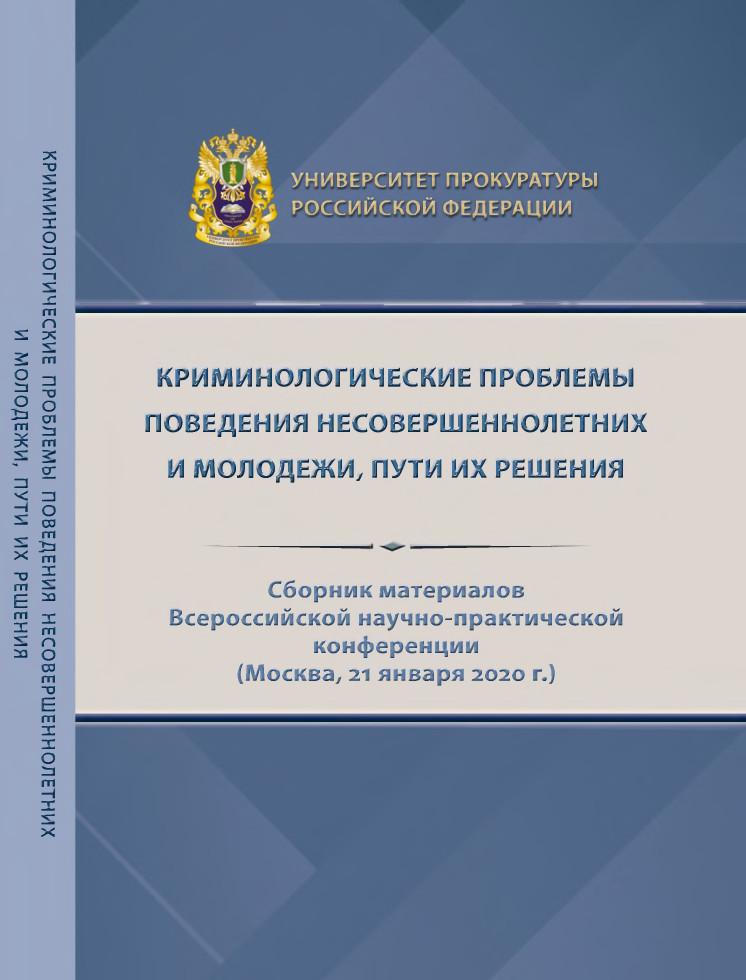 Это изображение имеет пустой атрибут alt; его имя файла - 1Oblozhka-Povedenie_nesovershennolet.jpg