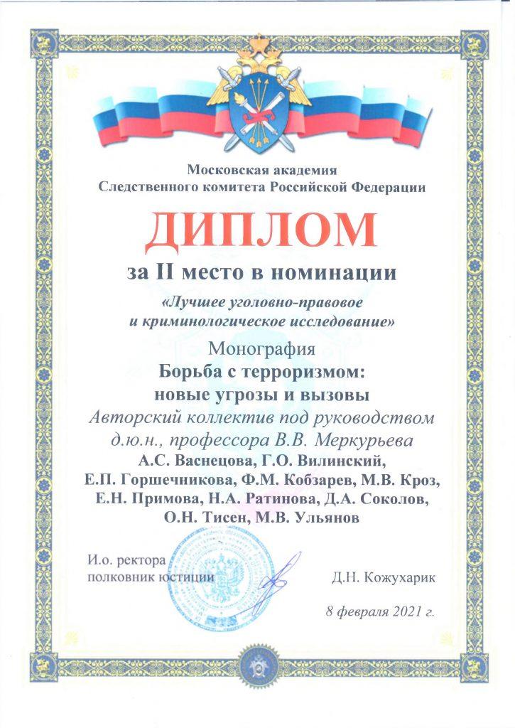 Это изображение имеет пустой атрибут alt; его имя файла - Diplom-2-mesto-725x1024.jpg